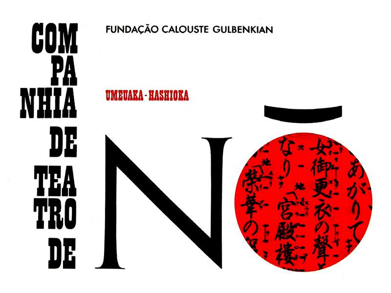 Ilustração de cartaz para a Fundação Calouste Gulbenkian